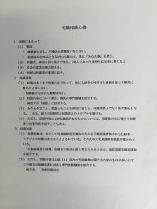 不動産相談横浜鶴見6