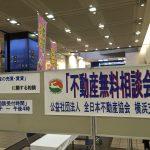 全日本不動産協会 横浜支部 不動産無料相談会開催