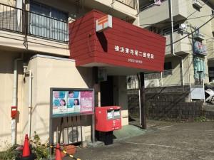 東寺尾第2郵便局
