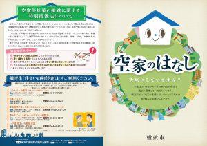 空き家管理3