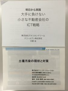 ICT戦略 土壌汚染