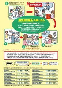 長期使用製品安全点検制度2