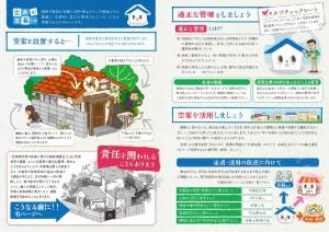空き家管理2