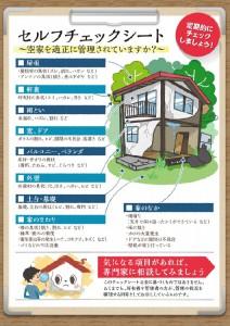 空き家管理1