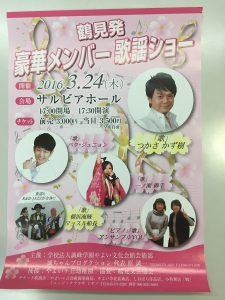 鶴見サルビアホール歌謡ショー