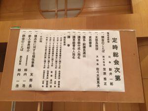 横浜支部総会2