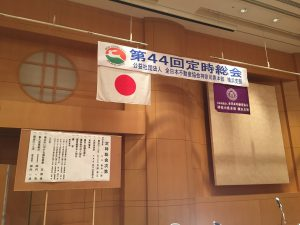 横浜支部総会1