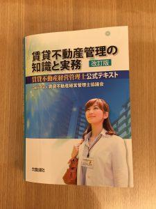 賃貸不動産管理の本