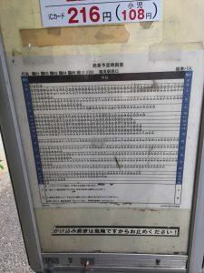 亀甲山バス停2