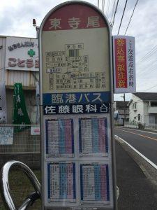 東寺尾バス停1