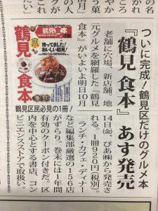 鶴見 食本