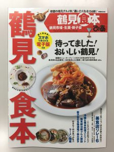 鶴見 食本 2
