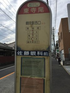 東寺尾バス停3