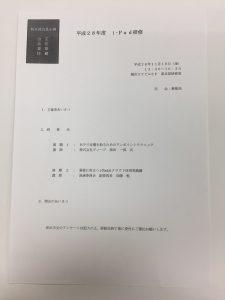 不動産ipad研修3