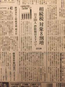 読売新聞 相続記事