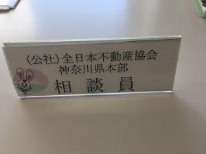 横浜鶴見不動産相談員2