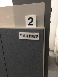 横浜鶴見不動産相談員4