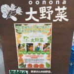 横浜市鶴見区北寺尾1丁目で野菜の移動販売平成31年2月で終了いたしました