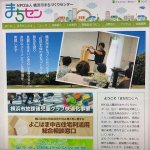 NPO法人 横浜市まちづくりセンター
