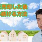 横浜市鶴見区で不動産を売却しても住み続ける方法