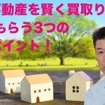 横浜川崎で相続不動産をかしこく売却する方法