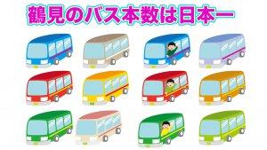 バス日本一