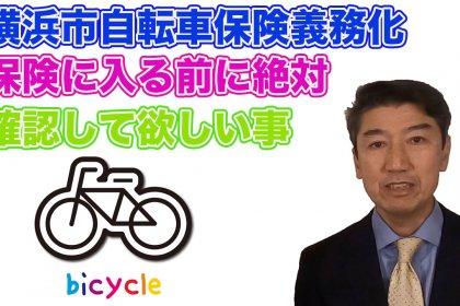 横浜市自転車保険義務化