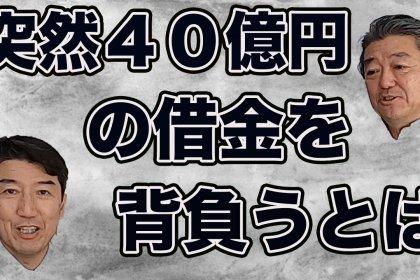 40奥円借金