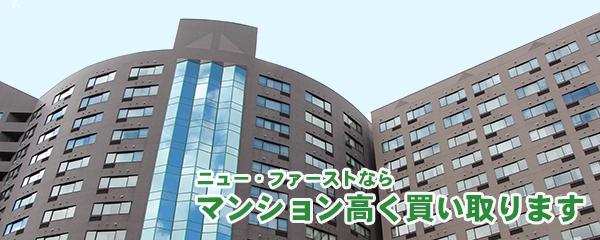 横浜市マンション高価買取