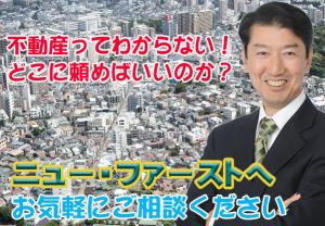 横浜市鶴見区の不動産ならニューファーストへ